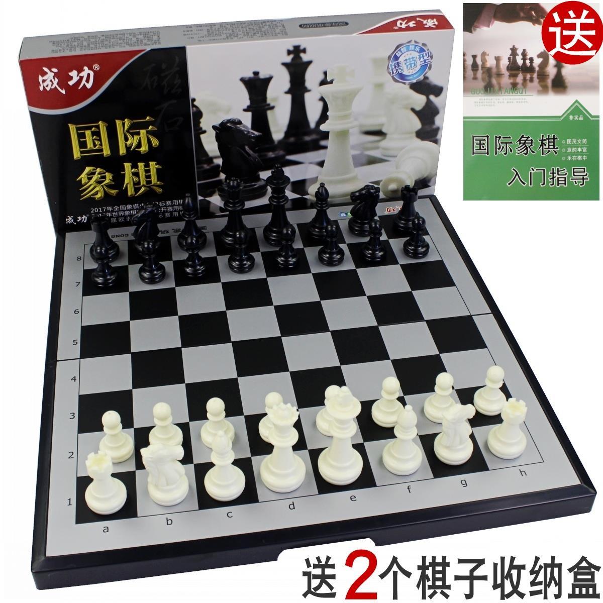 。震撼低价成功国际象棋带磁性折叠式棋盘套装成人儿童学生培训包