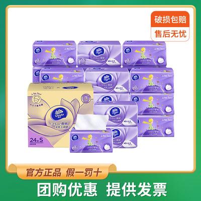 维达立体美原生木浆纸巾3层100抽 8包优惠装 母婴餐巾家用抽纸