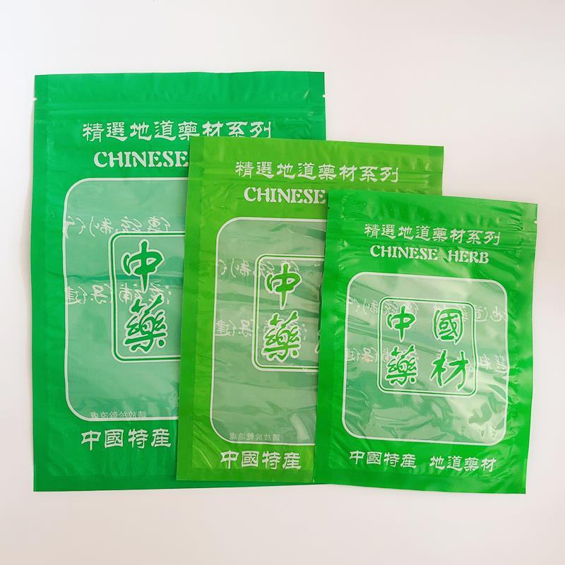 中国药材包装袋 通用药材拉链自封口密封袋 药店药片塑料袋子包邮