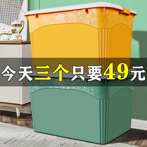 塑料衣服家用特大号搬家整理收纳箱