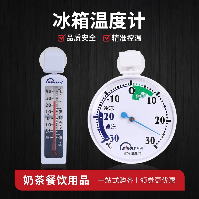 Home thermometer kitchen refrigerator freezer low temperature refrigeration incubator storage room measuring meter high precision.