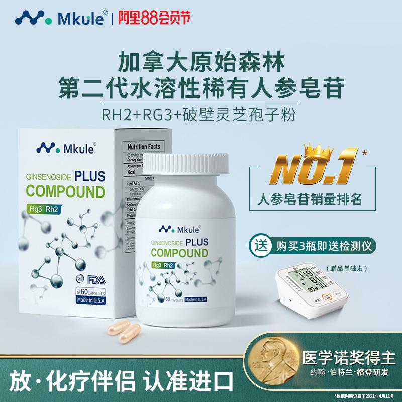 mkule高纯度人参皂苷rg3稀有胶囊