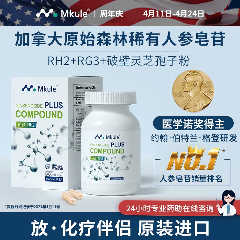 mkule高纯度人参皂苷rg3 rh2胶囊