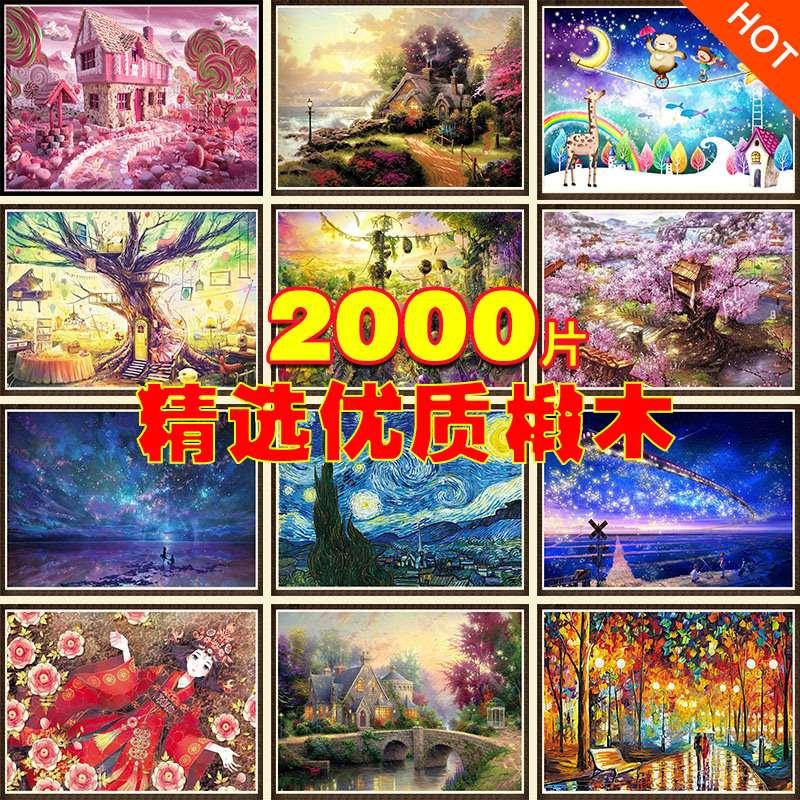 梦立方高难度2000片木质拼图成人益智玩具儿童趣味礼物动漫风景