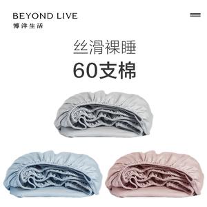 博洋生活纯棉床笠100全棉单件①床垫