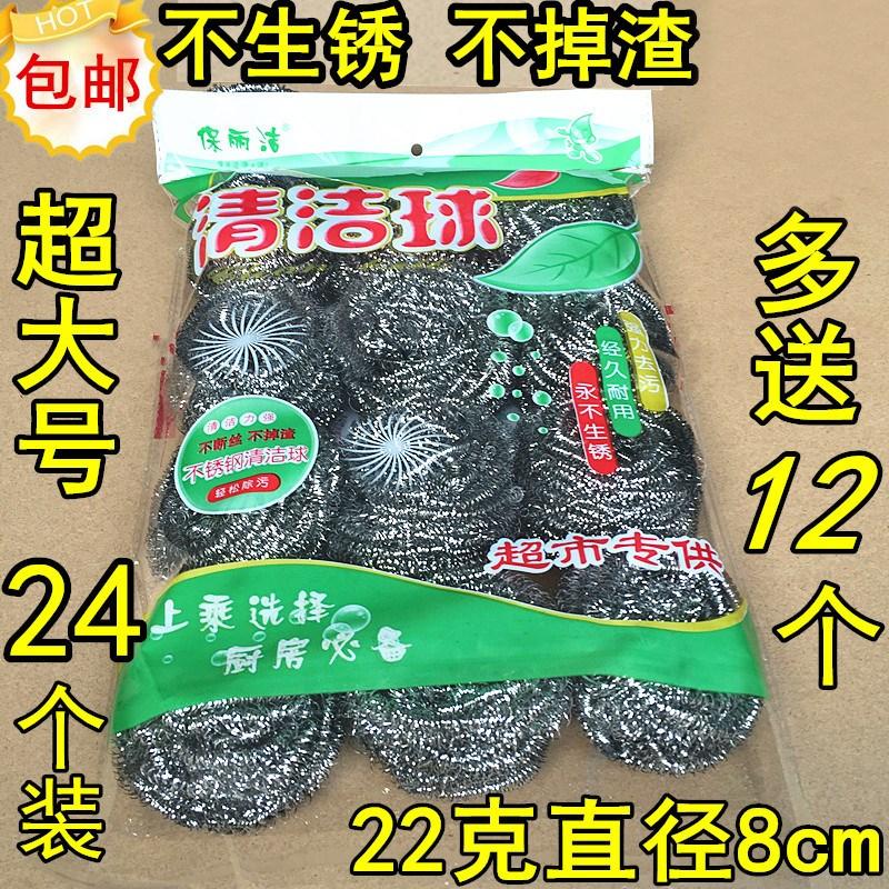 304钢丝不断大号刷包不锈钢球厨房丝钢丝刷钢丝球清洁洗锅洗碗邮