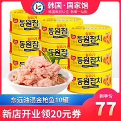 韩国东远油浸金枪鱼进口即食罐头