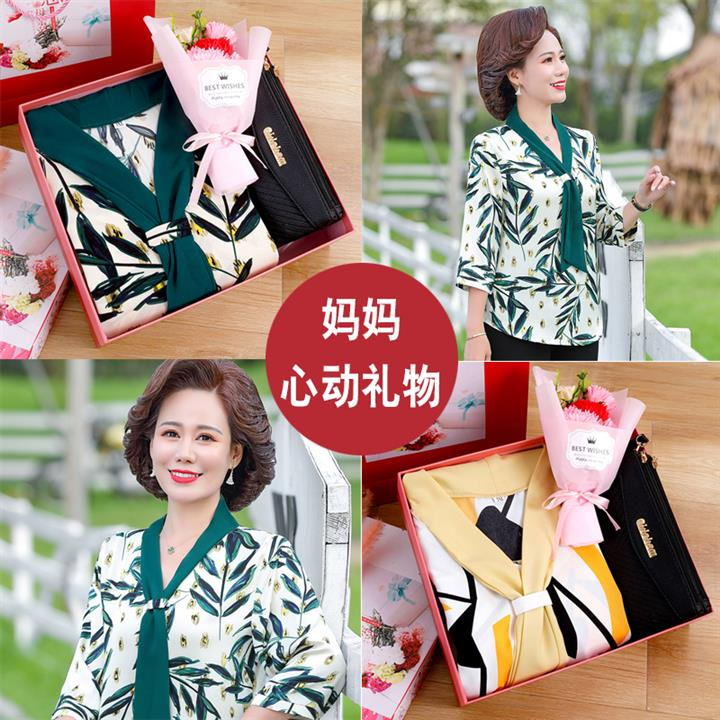 Mothers Day gift practical clothes surprise mothers 40th birthday