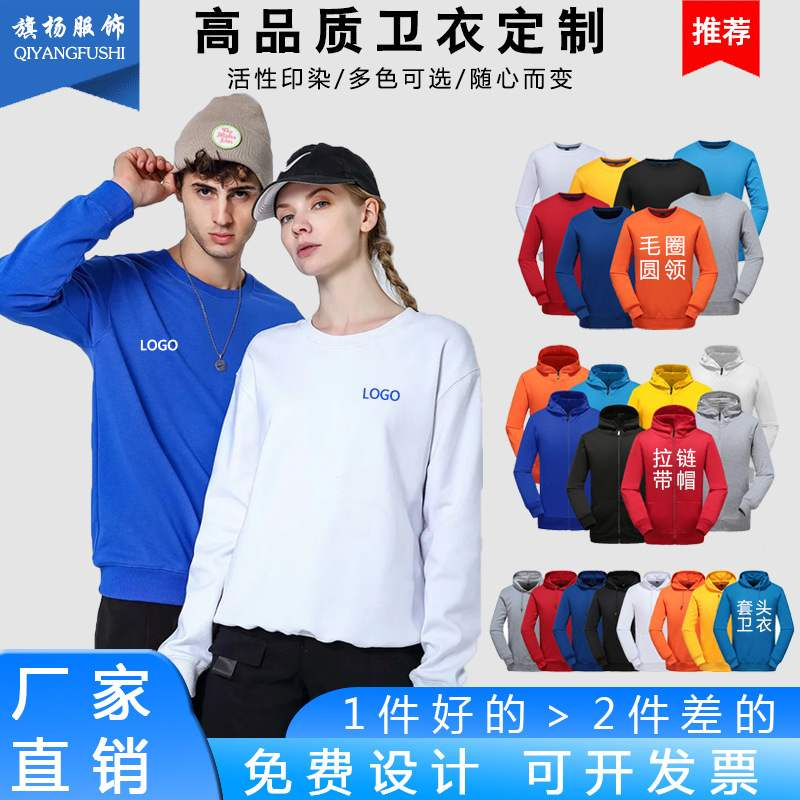 Cotton Hooded Pullover Sweater custom logo printing embroidery round neck zipper work clothes company advertising shirt