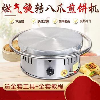 工具八爪半自动摊饼机煎饼果子炉头