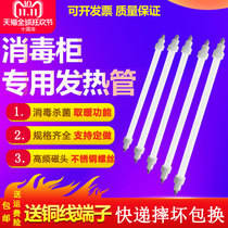 Ze wei disinfection cabinet heating pipe far infrared lamp quartz heating tube electric heat pipe 220v 300W400W