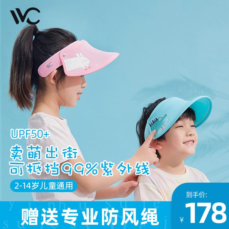 儿童防晒帽男女帽子空顶遮阳帽遮脸防紫外线宝宝太阳帽大帽檐