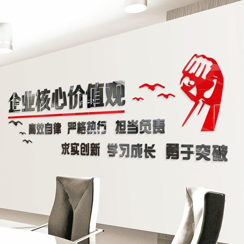 企业核心价值观立体亚克力墙贴纸公司单位前台办公室工厂励志标。