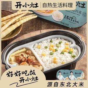 统一开小灶自热料理方便米饭三鲜烩四喜整箱4盒方便食品速食户外