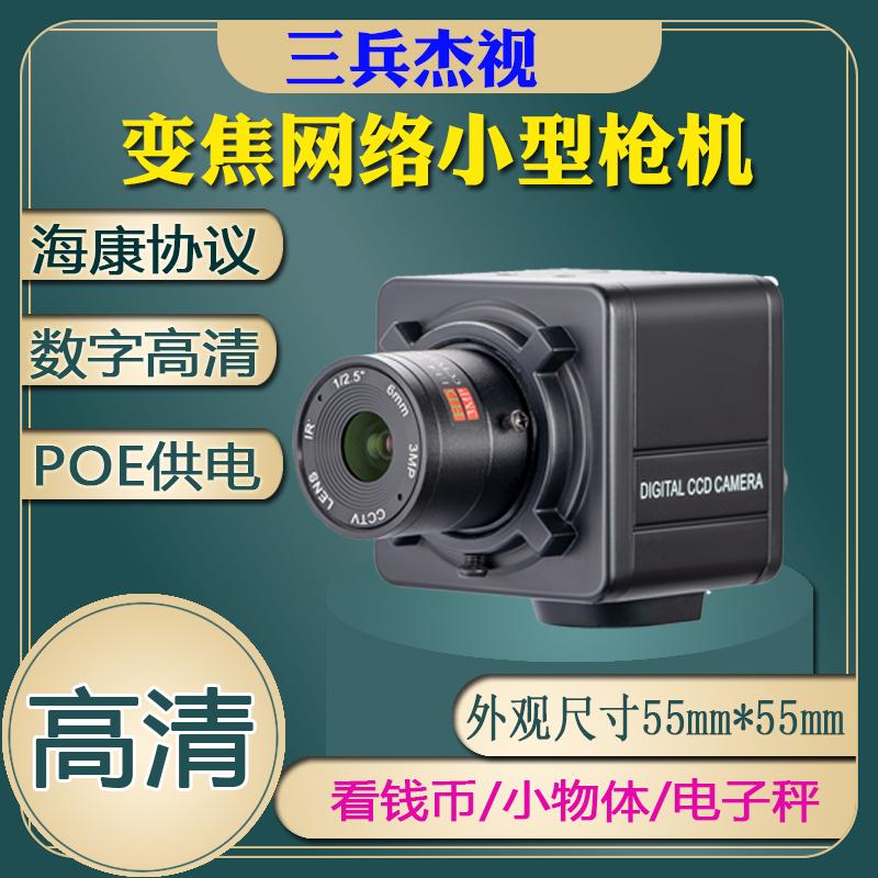 变焦网络监控摄像头高清数字POE摄像机手动调焦枪机彩色工业相机