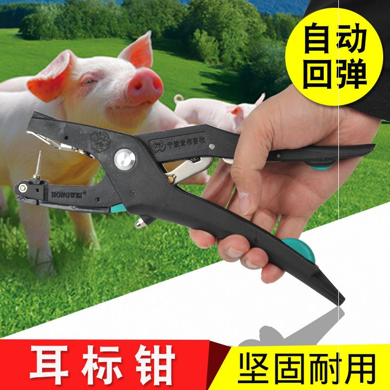 No. pliers installation pig automatic child and mother raising pig cattle and sheep ear mark a clamp label pig ear hole blank pig mark