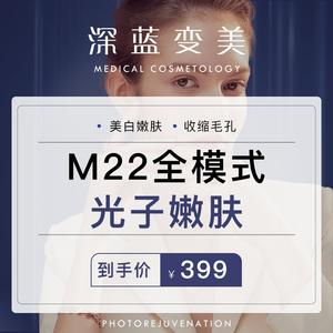 领【100元券】购买深蓝变美m22光子嫩肤全模式嫩肤