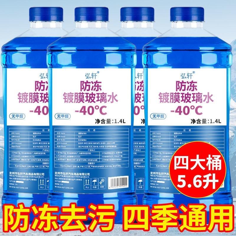 【四大桶装】汽车玻璃水防冻玻璃水四季通用玻璃水雨刷精汽车用品