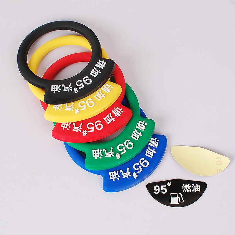 Car fuel tank cap sticker 92 personalized fuel cap stick diesel oil tank cap Please add 95 oil prompt 98 sticker