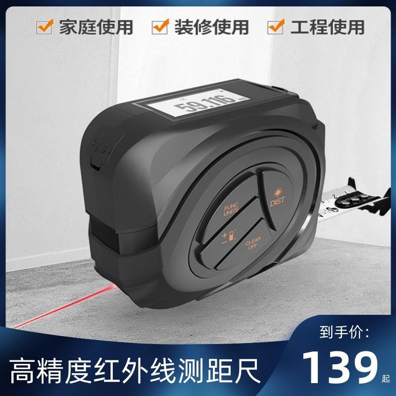 激光卷尺工业测距仪家用米尺。电子尺室内量尺寸直角数显迷你房室