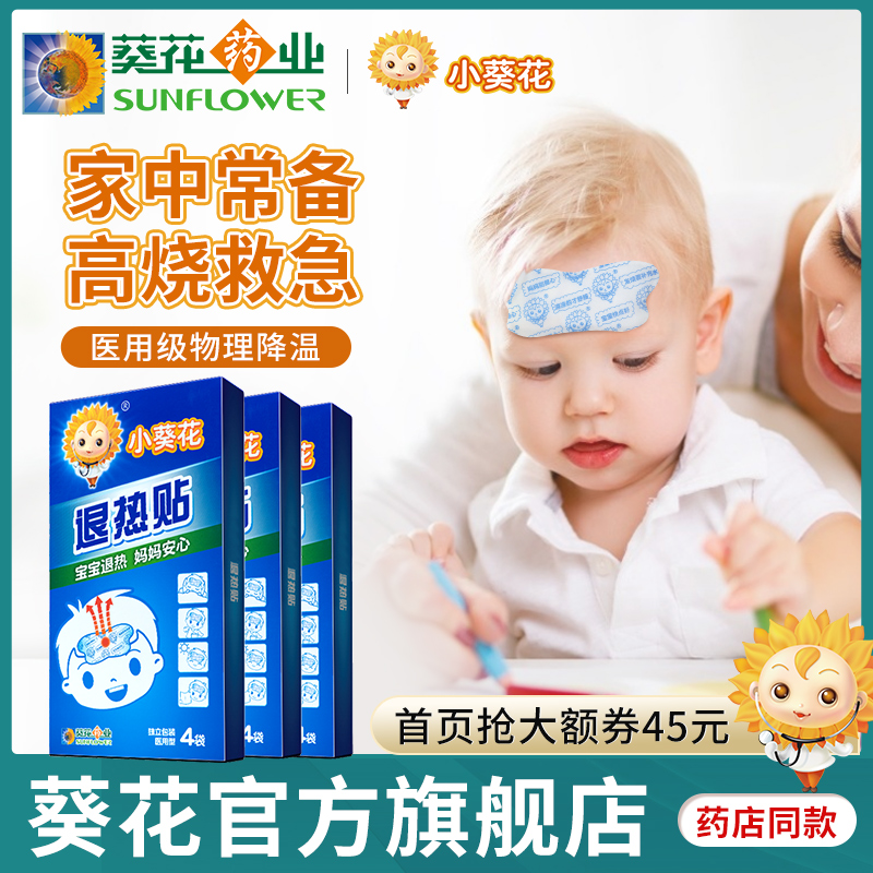 小葵花医用退热贴婴幼儿童退烧贴