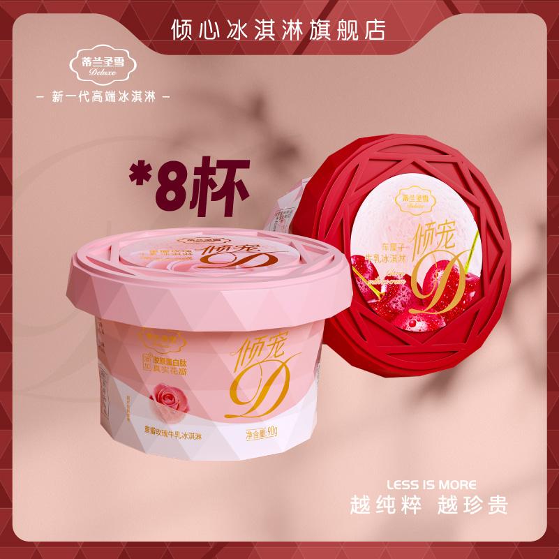 蒂兰圣雪倾宠车厘子玫瑰味冰激凌牛乳胶原蛋白肽网红冰淇淋90*8杯