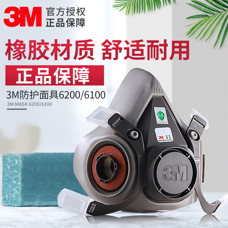 3M protective mask 6200 / 6100 half face gas mask dust mask main body gas spray mask