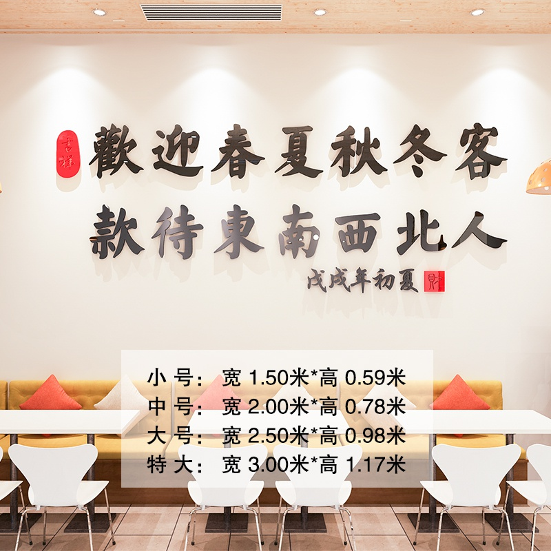 New products entertaining acrylic 3D wall sticker shop Hotel Restaurant stall background wall layout sticker