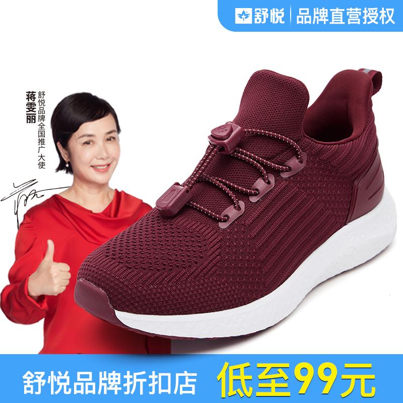 舒悦老人鞋女春秋妈妈鞋官方旗舰店断码老年鞋秋冬网面运动健步鞋