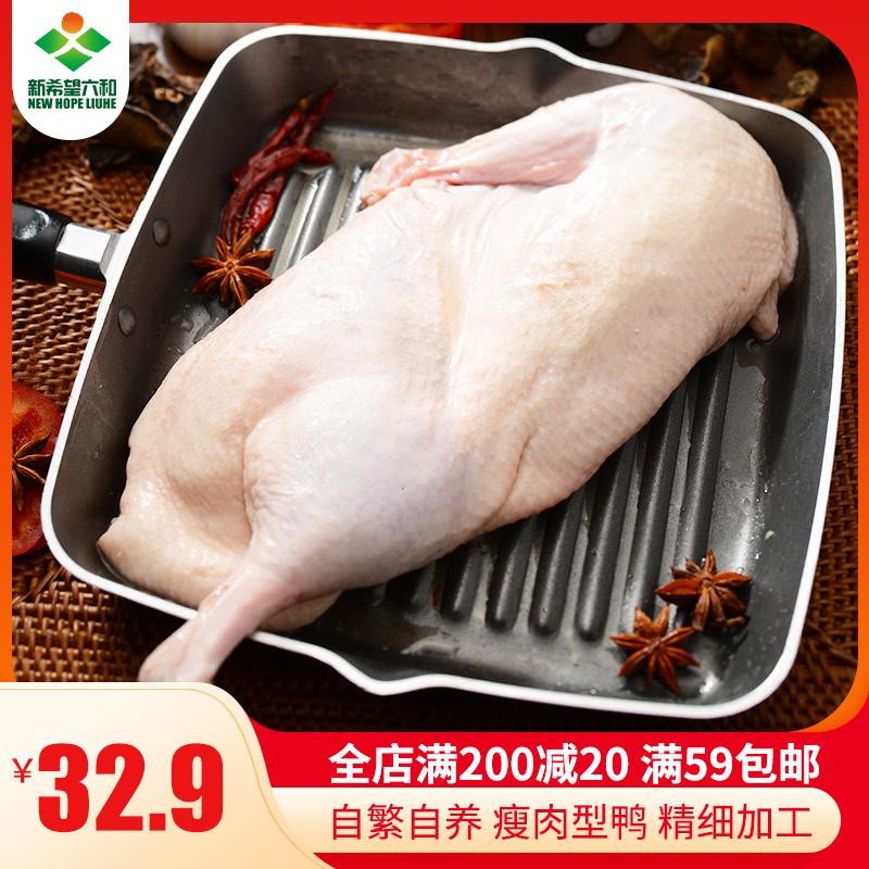 新希望六和半片鸭1.8kg生鲜半片冷冻鸭鸭子食材白条鸭瘦肉型鸭肉