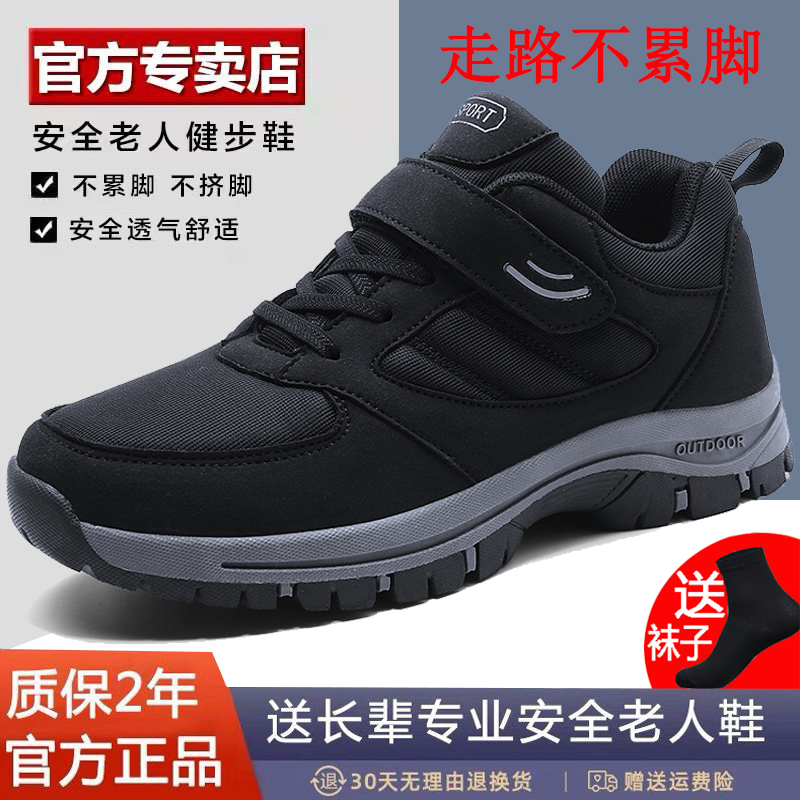 足力健老人鞋男秋冬季官方旗舰店官网正品爸爸妈妈鞋中老年健步鞋