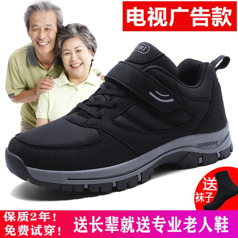 足力健老人鞋男春夏季正品爸爸妈妈鞋中老年健步鞋官方旗舰店官网