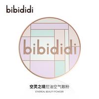 bibididi空气蜜粉定妆持久女散粉饼质量如何