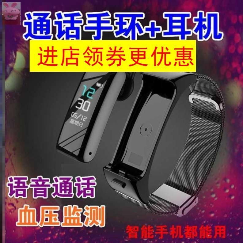 A6分离式可接打电话手环蓝牙耳机可通话多功能智能血压手环测心率