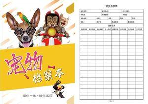 萌宠充值资料本专用宠物店登记表简易客人储值卡记录本会员登记册
