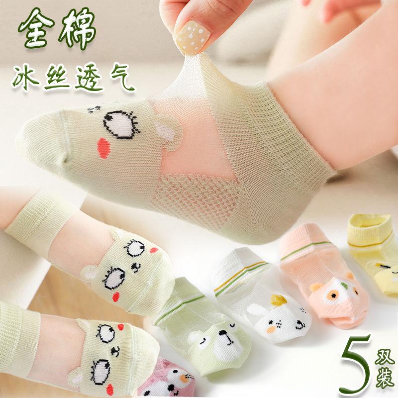 新生婴儿宝宝袜子夏季薄款纯棉透气夏天冰丝网眼男童超薄女童儿童