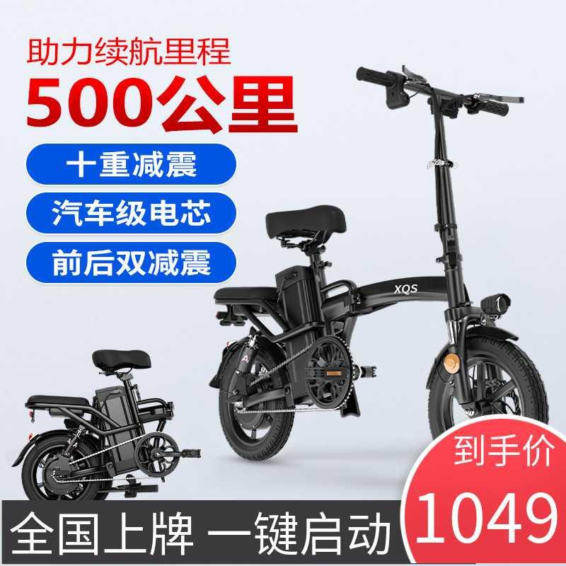 Electric scooter helps adult Mini walking bicycle portable driving lithium battery two wheeled battery car small battery