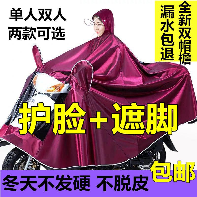 雨衣电动车摩托车雨披电瓶车成人加大
