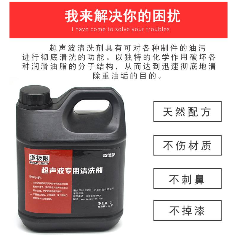 Ultrasonic cleaning agent, metal degreasing agent, rust degreasing agent, metal auto parts cleaning agent.