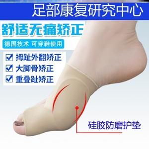 大脚骨护理套拇外翻矫正器分趾器日夜用拇指外翻脚趾矫正器拇囊炎