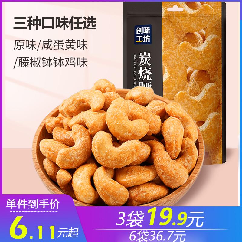 【立减24.9】越南炭烧腰果500g碳烤腰果仁坚果原味咸蛋黄小零食
