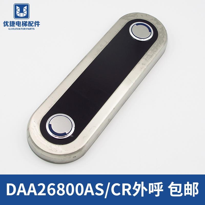 DAA26800AS3DBA26800CR3外招显示板整套天津奥的斯电梯外呼盒。