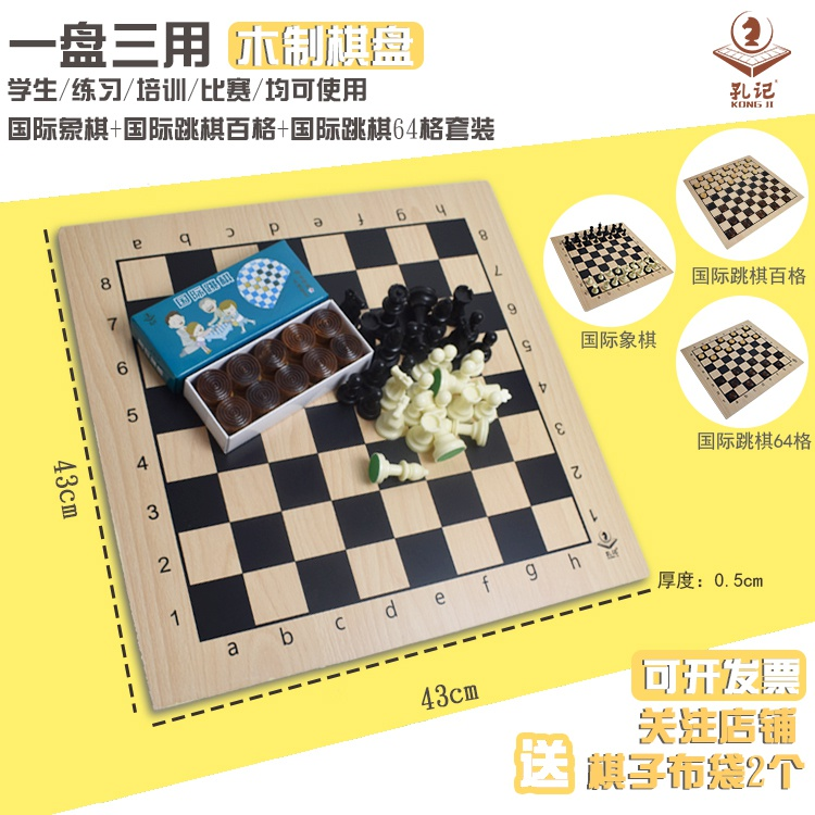国际象棋标准比赛用棋木质棋盘95王高大号棋子pv彩盘配75王高包。