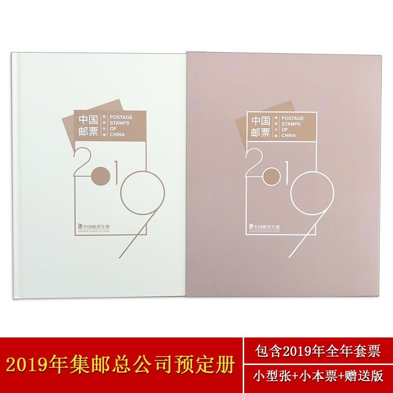 In 2019, the annual stamp collection of China Philatelic Corporation includes a free edition of small promissory notes and a large edition of pig stamps