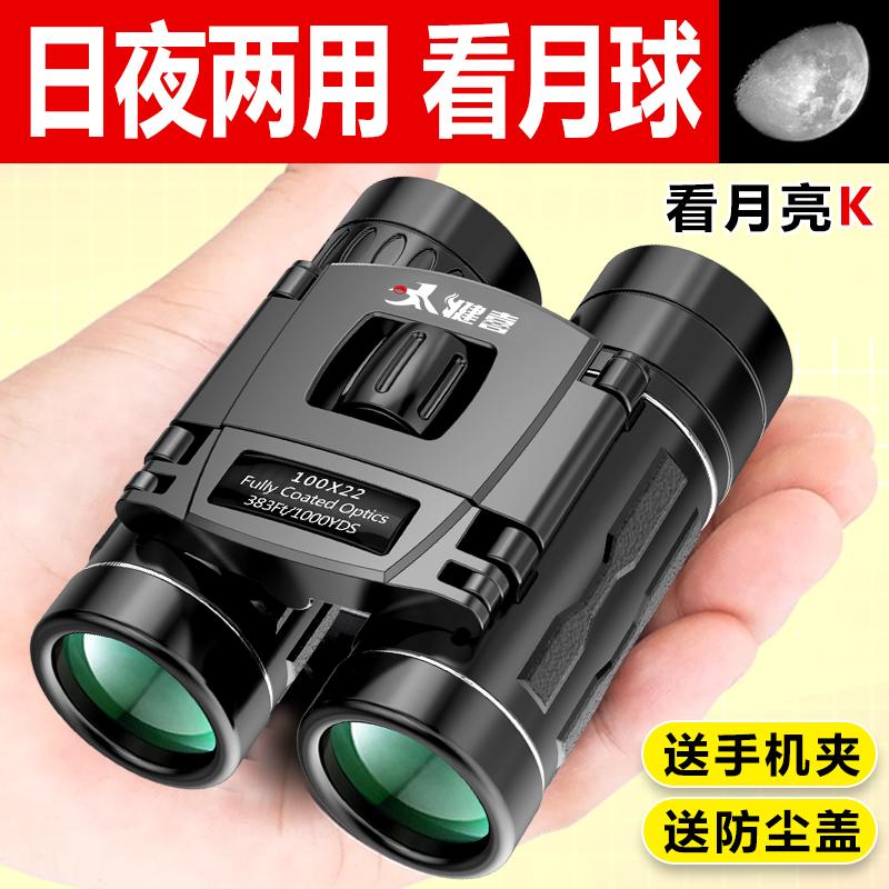 健喜双筒望远镜高倍高清夜视儿童户外专业大人演唱会手机军望眼镜
