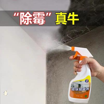 3瓶白墙体除霉家用墙壁纸墙面发霉去霉斑霉菌霉点清洁剂清除神器