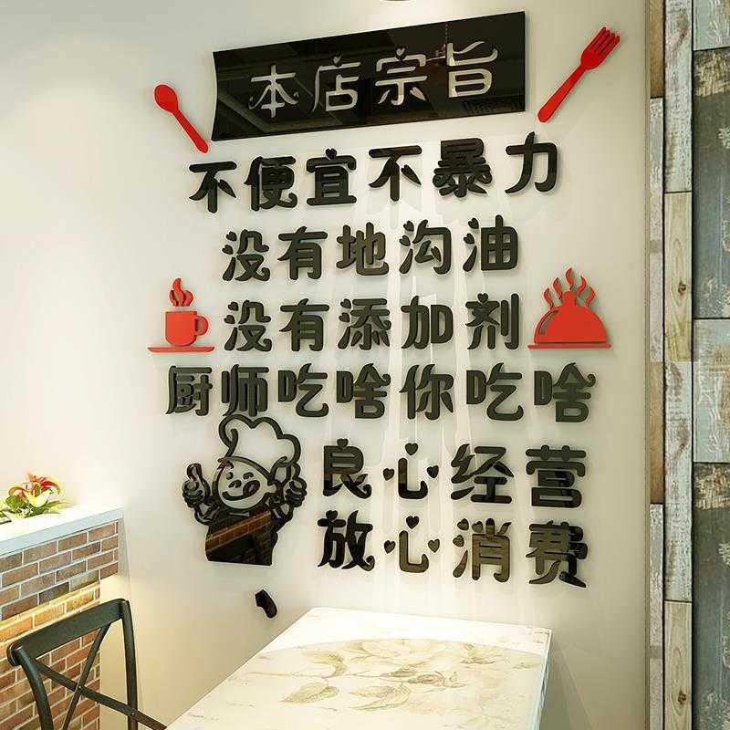 餐厅装饰迎客标语亚克力墙贴玻璃橱窗字饭店餐饮文化背景墙3d立体