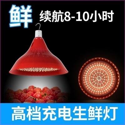 led生鲜灯照猪肉灯超市水果蔬菜卖肉卤菜熟食店夜市专用红色充电