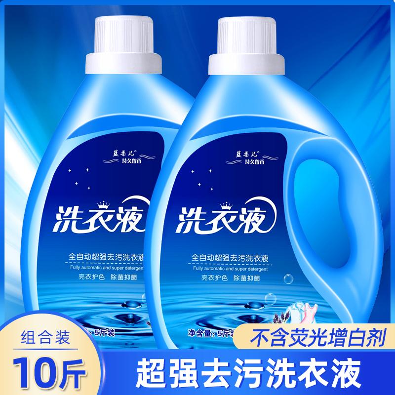蓝柔儿洗衣液10斤薰衣草香型香味持久促销组合装整箱批家用实惠装