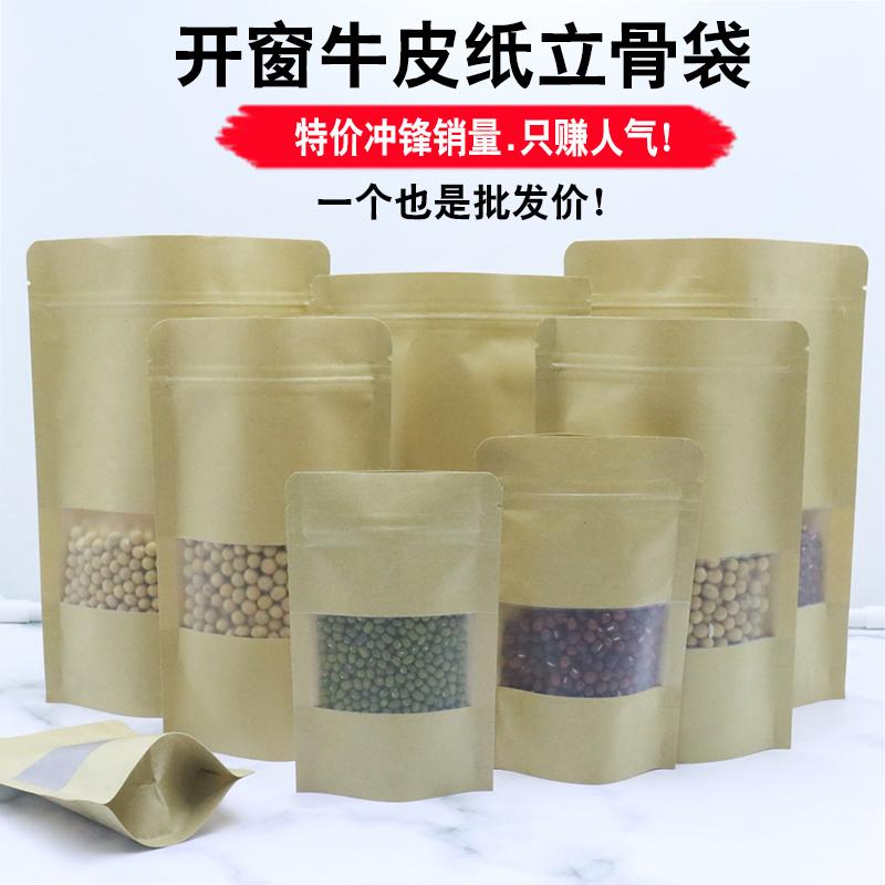 牛皮纸自立自封袋开窗牛皮纸袋茶叶袋坚果食品包装袋干果类密封袋